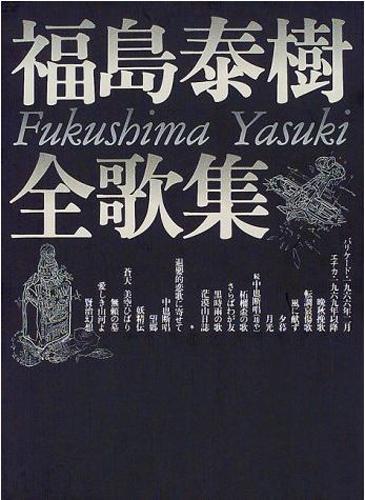 fukusima_02