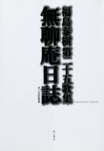 fukusima_08