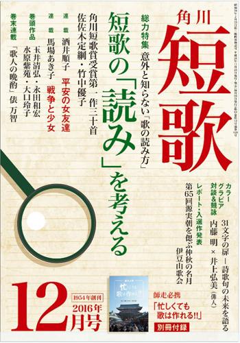 No.034 角川短歌 2016年12月号 –...