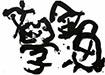 総合文学ウェブ情報誌 文学金魚 ― 小説・詩・批評・短歌・俳句・音楽・美術・骨董・古典・演劇・映画・TV